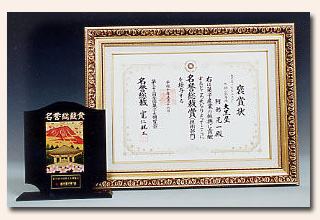 伝統大黒屋のくるみゆべし全国菓子大博覧会最高賞名誉総裁賞受賞