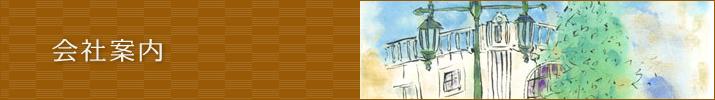 伝統のくるみゆべし 郡山銘菓の大黒屋会社案内、全国菓子大博覧会最高賞名誉総裁賞受賞
