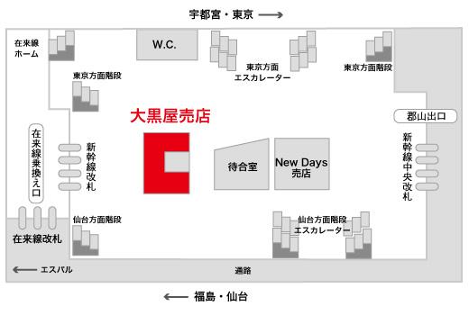 郡山銘菓庵大黒屋、JR駅、新幹線売店