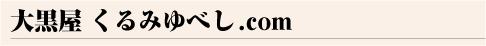 郡山銘菓の大黒屋運営のネットストア、通信販売のくるみゆべし.com