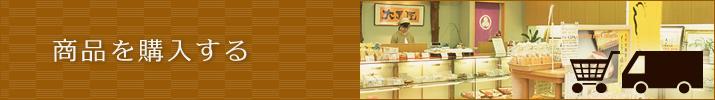 郡山銘菓庵大黒屋の商品を購入する、本店、販売店、ネットストア、通信販売、くるみゆべし.com