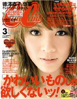 人気女性月刊誌CanCan キャンキャンに梅どらが掲載されました