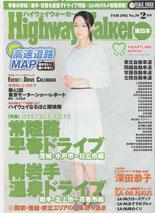 Highway Walker(ハイウェイウォーカー)東日本版に「あぶくま常磐生サブレ」