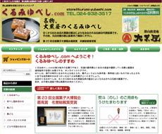 くるみゆべし.comトップ